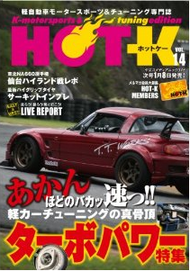 HOT-K VOL.14.png
